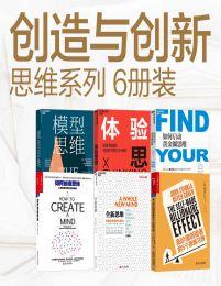 创造与创新 思维系列(6册装)(epub+azw3+mobi)