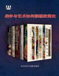 战争与艺术颠覆欧洲史(甲骨文·共5册)(epub+azw3+mobi)
