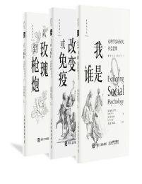 探索社会心理学丛书套装(共3册)(epub+azw3+mobi)