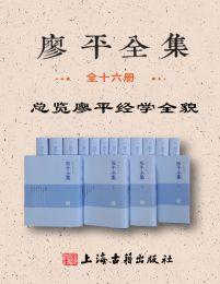 廖平全集(全十六册)(epub+azw3+mobi)