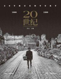 20世纪(epub+azw3+mobi)