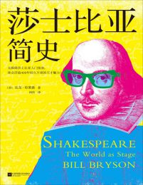 莎士比亚简史(epub+azw3+mobi)