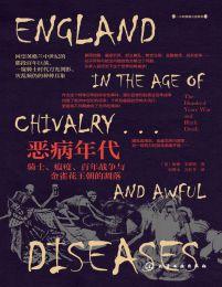 恶病年代:骑士、瘟疫、百年战争与金雀花王朝的凋落(epub+azw3+mobi)
