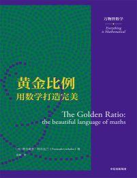 黄金比例:用数学打造完美(epub+azw3+mobi)