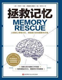 拯救记忆:从根源上修复记忆、增强脑力的完整解决方案(epub+azw3+mobi)