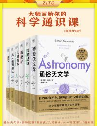 大师写给你的科学通识课:通俗天文学+物种起源+自然史+几何原本+从一到无穷大+相对论(共6册)(epub+azw3+mobi)