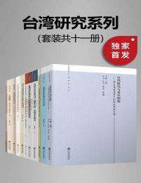 九州·台湾研究系列(套装共十一册)(epub+azw3+mobi)