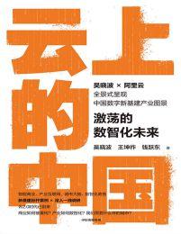 云上的中国:激荡的数智化未来(epub+azw3+mobi)
