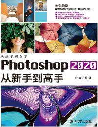 Photoshop 2020从新手到高手(epub+azw3+mobi)