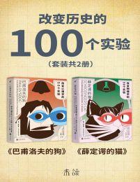 改变历史的100个实验(套装共2册)(epub+azw3+mobi)