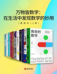 万物皆数学:在生活中发现数学的妙用(套装共12册)(epub+azw3+mobi)