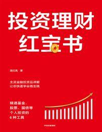 投资理财红宝书:精通基金、股票、国债等个人投资的6种工具(epub+azw3+mobi)