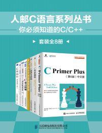 人邮C语言系列丛书:你必须知道的C/C++(套装全8册)(epub+azw3+mobi)