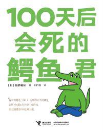 100天后会死的鳄鱼君(epub+azw3+mobi)