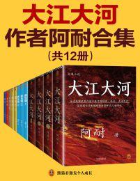 《大江大河》作者阿耐合集(共12册)(epub+azw3+mobi)