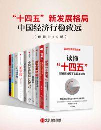 十四五新发展格局-中国经济行稳致远(套装共10册)(epub+azw3+mobi)