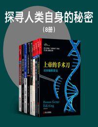 探寻人类自身的秘密(8册)(epub+azw3+mobi)