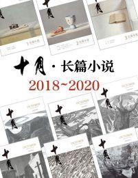 《十月·长篇小说》2018-2020年合集(epub+azw3+mobi)
