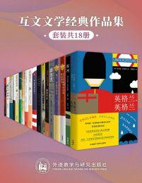 互文文学经典作品集(套装共18本)(epub+azw3+mobi)