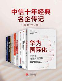 中信十年经典-名企传记(套装共9册)(epub+azw3+mobi)