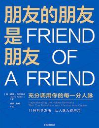 朋友的朋友是朋友:充分调用你的每一分人脉(epub+azw3+mobi)