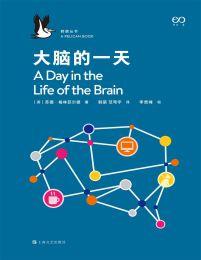 大脑的一天(epub+azw3+mobi)