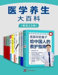 医学养生大百科(套装10册)(epub+azw3+mobi)