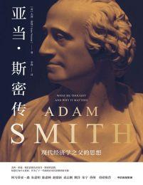 亚当·斯密传:现代经济学之父的思想(epub+azw3+mobi)
