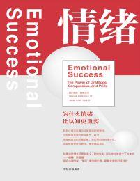 情绪:为什么情绪比认知更重要(epub+azw3+mobi)