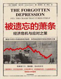 被遗忘的萧条:经济危机与应对之策(epub+azw3+mobi)
