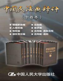 中国民法典释评(十卷本)(epub+azw3+mobi)