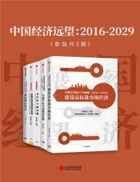 中国经济远望:2016-2029(套装共5册)(epub+azw3+mobi)