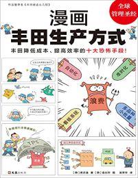 漫画丰田生产方式(epub+azw3+mobi)