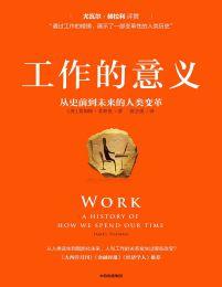 工作的意义:从史前到未来的人类变革(epub+azw3+mobi)