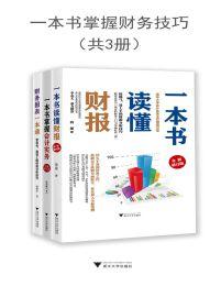 一本书掌握财务技巧(套装共3册)(epub+azw3+mobi)