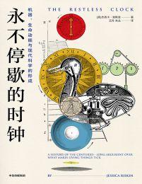 永不停歇的时钟:机器、生命动能与现代科学的形成(epub+azw3+mobi)