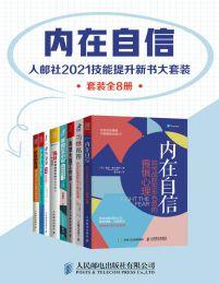 内在自信:人邮社2021技能提升新书大套装(套装全8册)(epub+azw3+mobi)