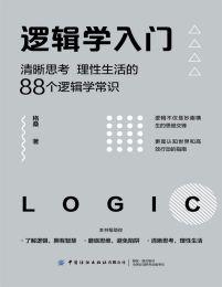 逻辑学入门:清晰思考、理性生活的88个逻辑学常识(epub+azw3+mobi)