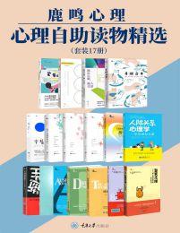 鹿鸣心理·心理自助读物精选(套装17册)(epub+azw3+mobi)