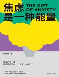 焦虑是一种能量(epub+azw3+mobi)
