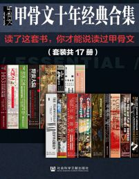甲骨文十年经典合集(套装共17册)(epub+azw3+mobi)