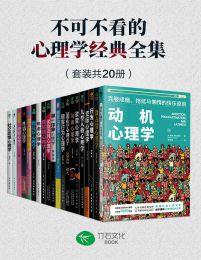 不可不看的心理学经典全集(套装共20册)(epub+azw3+mobi)