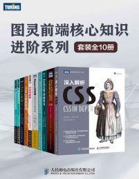 图灵前端核心知识进阶系列(套装全10册)(epub+azw3+mobi)