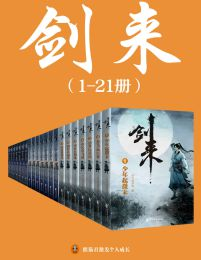 剑来(1-21册)(epub+azw3+mobi)