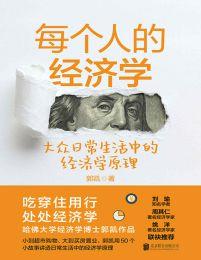 每个人的经济学:大众日常生活中的经济学原理(epub+azw3+mobi)