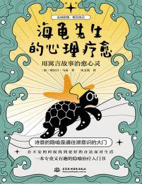 海龟先生的心理疗愈:用寓言故事治愈心灵(epub+azw3+mobi)