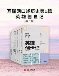 互联网口述历史第1辑·英雄创世记(全8册)(epub+azw3+mobi)