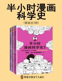 半小时漫画科学史系列(套装全3册)(epub+azw3+mobi)