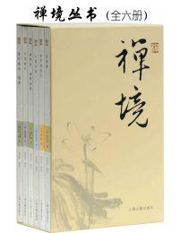 禅境丛书(套装全六册)(epub+azw3+mobi)