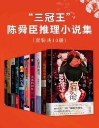 """""""三冠王""""陈舜臣推理小说集(套装共10册)(epub+azw3+mobi)"""